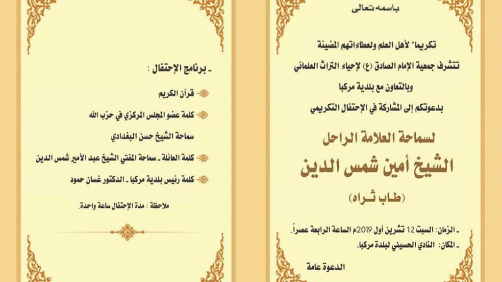 دعوة للمشاركة في الإحتفال التكريمي لسماحة العلامة الراحل الشيخ أمين شمس الدين (طاب ثراه)
