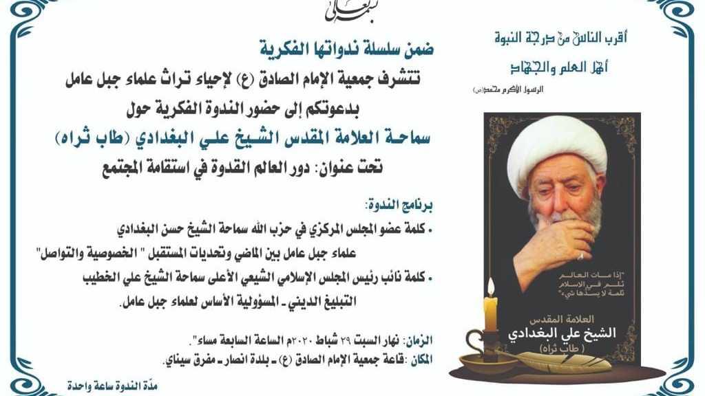 دعوة للمشاركة في الندوة الفكرية حول سماحة العلامة المقدس الشيخ علي البغدادي(طاب ثراه)  تحت عنوان: دور العالم القدوة في استقامة المجتمع