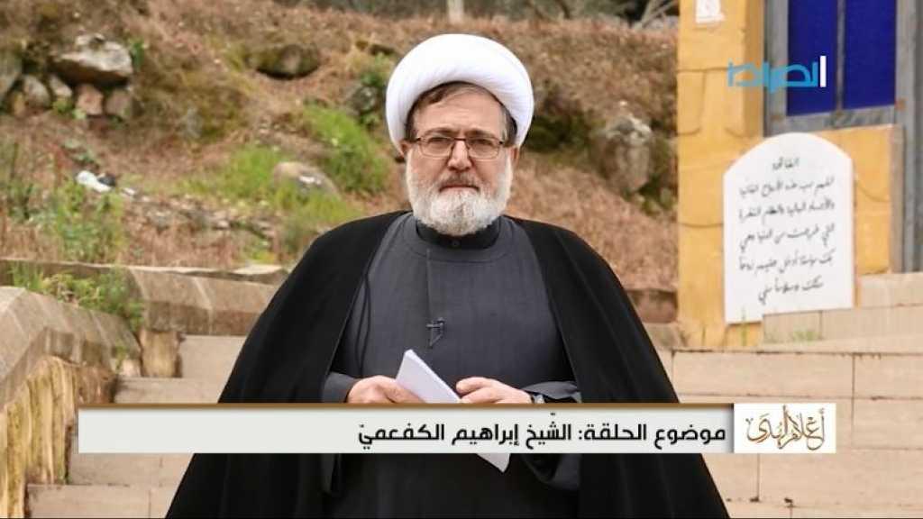 حلقة العلامة الشيخ إبراهيم الكفعمي (طاب ثراه)