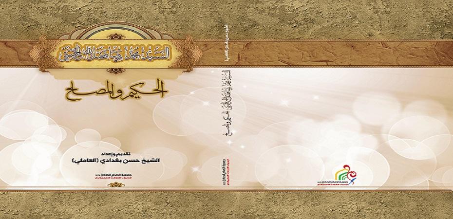 السيد محمد رضا فضل الله الحكيم والمصلح
