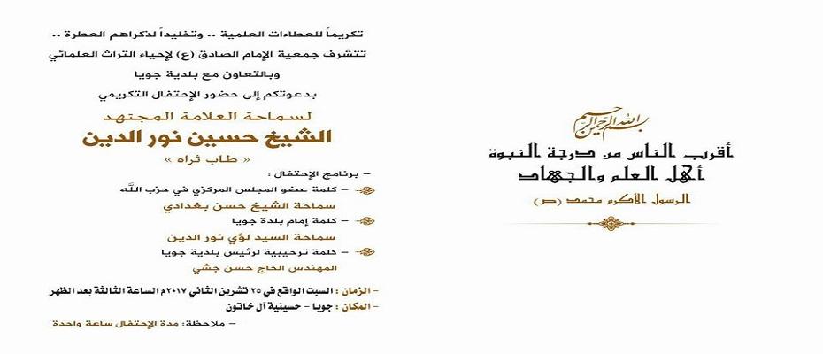 دعوة للمشاركة في الإحتفال التكريمي لسماحة العلامة المجتهد الشيخ حسين نور الدين (طاب ثره)