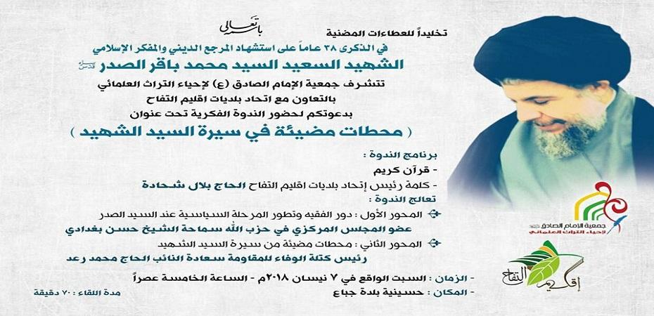 """دعوة للمشاركة في الندوة الفكرية تحت عنوان: """"محطات مضيئة في سيرة السيد الشهيد محمد باقر الصدر (قده)"""""""