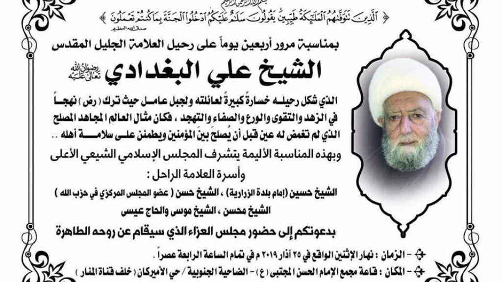 أربعين العلامة المقدس الشيخ علي البغدادي ( طاب ثراه)
