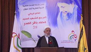 ندوة فكرية عن العالم الرباني المرجع السيد محمد باقر الصدر قدس سره