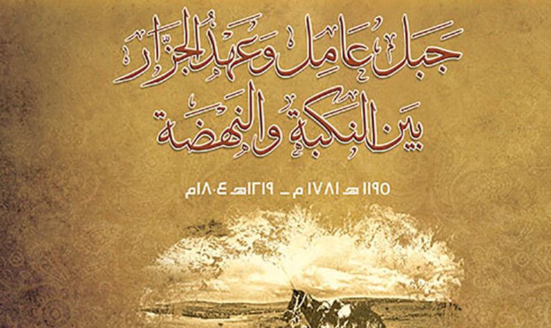 جبل عامل وعهد الجزار بين النكبة والنهضة