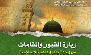 زيارة القبور والمقامات من وجهة نظر المذاهب الإسلامية