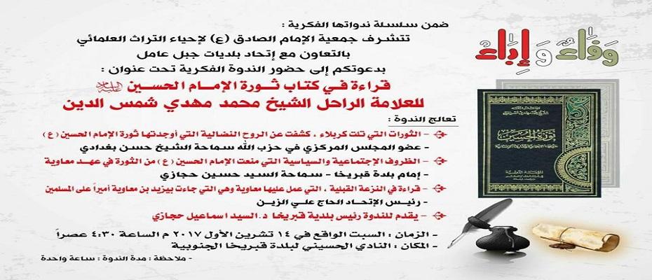دعوة للمشاركة في الندوة الفكرية تحت عنوان: قراءة في كتاب ثورة الإمام الحسين (ع) للعلامة الراحل الشيخ محمد مهدي شمس الدين