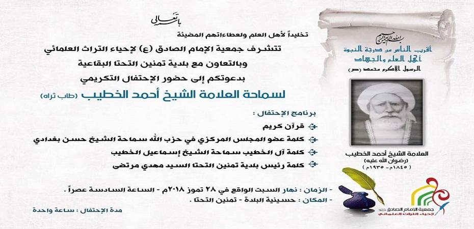 دعوة للمشاركة في الإحتفال التكريمي لسماحة العلامة الشيخ أحمد الخطيب (طاب ثراه)