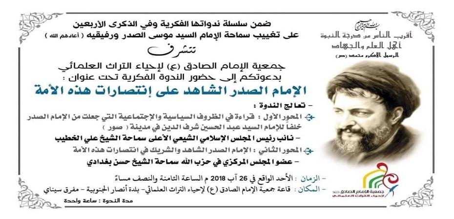 نتشرف بدعوتكم لحضور الندوة الفكرية تحت عنوان: الإمام الصدر الشاهد على انتصارات هذه الأمة