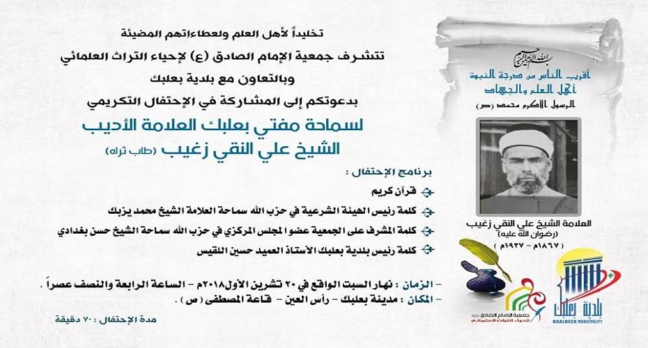 دعوة للمشاركة في الإحتفال التكريمي لسماحة مفتي بعلبك العلامة الشيخ علي النقي زغيب (طاب ثراه)